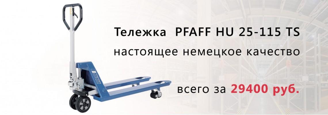 Гидравлическая тележка PFAFF HU 25-115 TS (SILVERLINE)